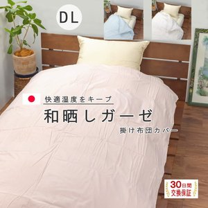 掛け布団カバー  ダブル 無添加 和晒し ガーゼ  綿100%  わ晒し ふとんカバー  わさらし 日本製 三河ブランド hapyy-singu
