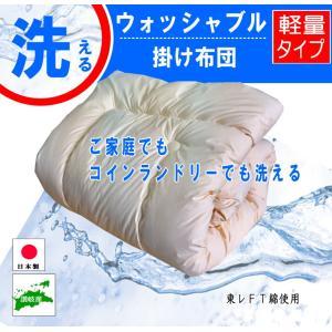 掛け布団 ダブル ロング 掛布団 洗える 軽量 速乾 吸水 190×210cm 東レ FT綿 ウオッシャブル hapyy-singu