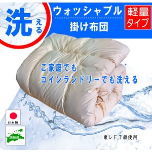 掛け布団 シングル ロング 掛布団 洗える 軽量 速乾 吸水 150×210cm 東レ FT綿 ウオッシャブル hapyy-singu