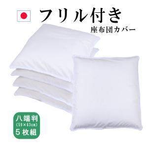 座布団カバー 59×63 八端判 5枚セット 日本製 白色 フリル付  59cm×63cm 高密度 186本 打ち込み ざぶとんカバー hapyy-singu