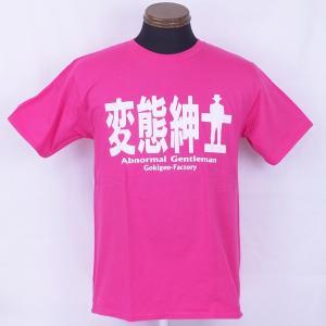 変態紳士/変(濃ピンク/ショッキングピンク) Tシャツ Gokigen-Factory ゴキゲンファ...
