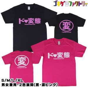 ド変態/変(黒/ブラック) Tシャツ Gokigen-Factory ゴキゲンファクトリー S/M/...