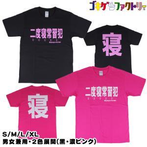 二度寝常習犯/寝(黒/ブラック) Tシャツ Gokigen-Factory ゴキゲンファクトリー S...