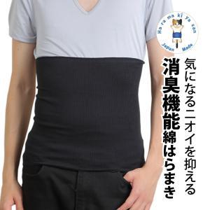 腹巻 メンズ 消臭 綿 コットン 腹巻き メンズ レディース 男女兼用 薄手 あったか 冬 日本製の画像