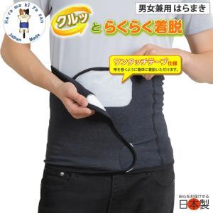 腹巻き 腹帯 サイズ調整 ワンタッチテープ 術後 介護 腹巻 メンズ レディース 男女兼用 日本製