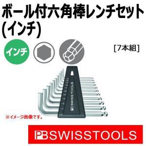 PB スイスツールズ ボール付六角棒レンチセット(インチ) 212ZH (7本組)|haratool