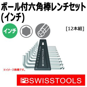 PB スイスツールズ ボール付六角棒レンチセット(インチ) 212ZH-12 (12本組)|haratool