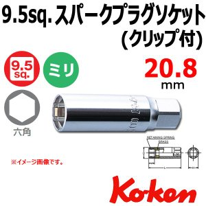 コーケン Koken Ko-ken 3/8sp. スパークプラグソケットレンチ クリップ式 20.8mm 3300C-20.8 haratool