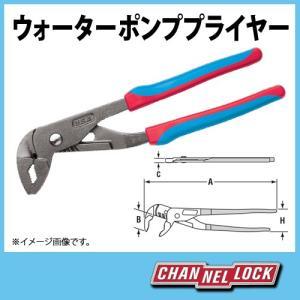 チャンネルロック ウォーターポッププライヤー CHL-GL10CB|haratool