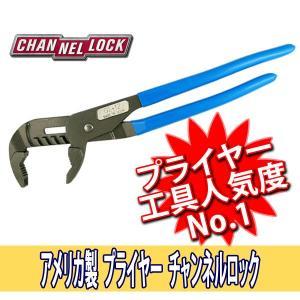 プライヤー チャンネルロック ウォーターポンプ CHL-GL6|haratool