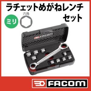 ファコム FACOM ギアレンチセット 工具セット・ツールセット 464J1PB|haratool