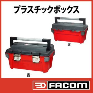 ファコム FACOM みんなと同じ工具箱は嫌 そんな貴方にオススメ☆ 樹脂ツールケース|haratool