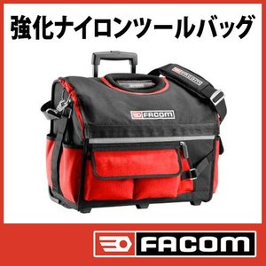 ファコム FACOM ナイロン トランクキャリー ツールバッグ --時間指定配達不可商品|haratool