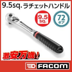 ファコム FACOM プッシュリリース付きラチェットレンチ JL171 【オリジナル検査済】|haratool