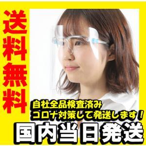 即納 国内検査済 一番売れています! メール便 送料無料 フェイスシールド メガネ型 フェイスガード...