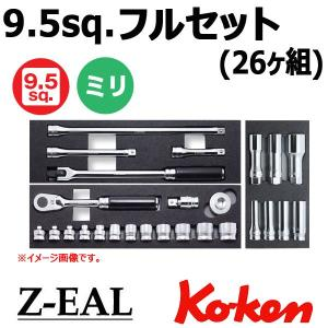 コーケン Koken Ko-ken Z-EAL ジール 9.5 ミリフルセット 3285Z 工具セット・ツールセット(離島、沖縄は別途送料をお見積もりします)|haratool