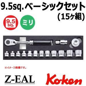 コーケン Koken Ko-ken Z-EAL ジール 9.5 ミリソケットレンチセット ベーシックセット 3285ZA 工具セット(離島、沖縄は別途送料をお見積もりします)|haratool
