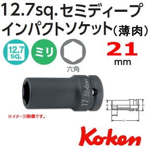 コーケン Koken Ko-ken 1/2-12.7 14301X-21 薄肉インパクトセミディープソケットレンチ 6角 21mm haratool