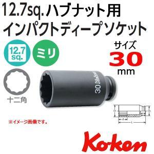 コーケン Koken Ko-ken 1/2-12.7 14305M-30 インパクトディープソケットレンチ 12角 30mm haratool
