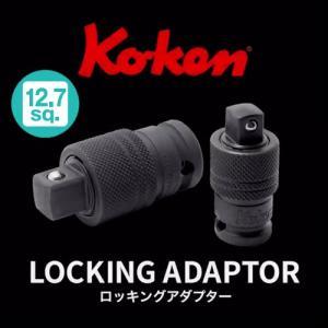 コーケン Koken Ko-ken 1/2-12.7 14444AL インパクトロッキングアダプター|haratool