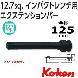 メール便可 コーケン Koken Ko-ken 1/2-12.7 14760-125 インパクトエクステンションバー 125mm|haratool