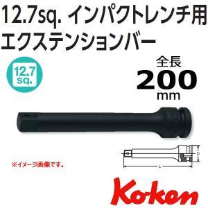 メール便可 コーケン Koken Ko-ken 1/2-12.7 14760-200 インパクトエクステンションバー 200mm|haratool