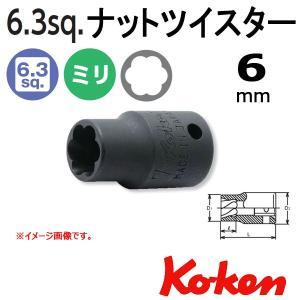 コーケン Koken Ko-ken 1/4-6.35 2127 ナットツイスター 6mm haratool
