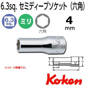 メール便可 コーケン Koken Ko-ken 1/4-6.35 6角セミディープソケットレンチ 2300X-4   (4mm)|haratool