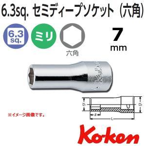 メール便可 コーケン Koken Ko-ken 1/4-6.35 6角セミディープソケットレンチ 2300X-7  (7mm)|haratool