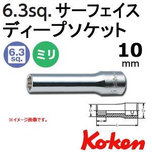 メール便可 コーケン Koken Ko-ken 1/4-6.35 サーフェイスディープソケットレンチ 10mm haratool