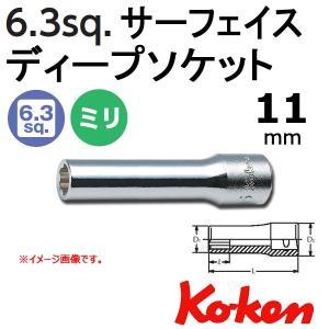 メール便可 コーケン Koken Ko-ken 1/4-6.35 サーフェイスディープソケットレンチ 11mm haratool