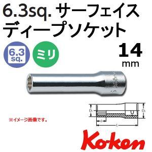 メール便可 コーケン Koken Ko-ken 1/4-6.35 サーフェイスディープソケットレンチ 14mm haratool
