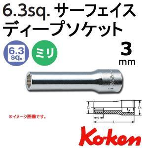 メール便可 コーケン Koken Ko-ken 1/4-6.35 サーフェイスディープソケットレンチ 3mm haratool