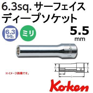 メール便可 コーケン Koken Ko-ken 1/4-6.35 サーフェイスディープソケットレンチ  2310M-5.5 haratool