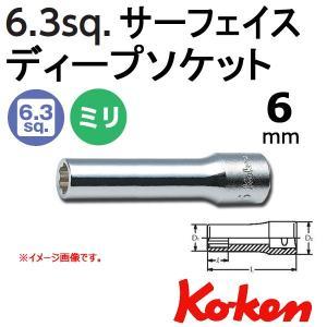 メール便可 コーケン Koken Ko-ken 1/4-6.35 サーフェイスディープソケットレンチ 6mm haratool