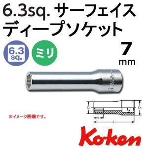 メール便可 コーケン Koken Ko-ken 1/4-6.35 サーフェイスディープソケットレンチ 7mm haratool