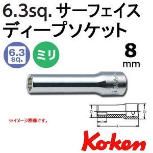 メール便可 コーケン Koken Ko-ken 1/4-6.35 サーフェイスディープソケットレンチ 8mm haratool