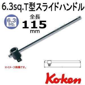 コーケン Koken Ko-ken 1/4- 6.35 T型スライドハンドル 2785 haratool