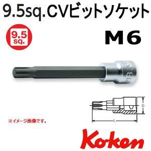 メール便可 コーケン Koken Ko-ken 3/8-9.5 3027-100-M6 CVビットソケットレンチ|haratool
