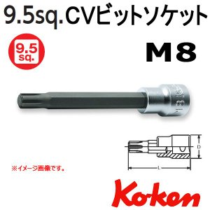 メール便可 コーケン Koken Ko-ken 3/8-9.5 3027-100-M8 CVビットソケットレンチ|haratool