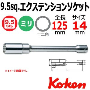 メール便可 コーケン Koken Ko-ken 3/8-9.5 3117M-125-14 エクステンションソケットレンチ 14mm|haratool