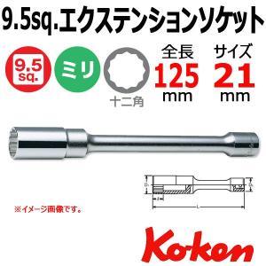 メール便可 コーケン Koken Ko-ken 3/8-9.5 3117M-125-21 エクステンションソケットレンチ 21mm|haratool