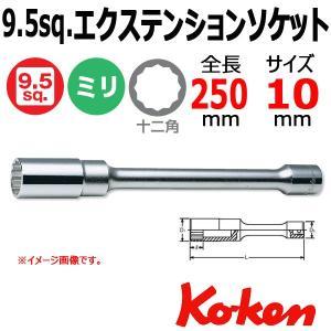 メール便可 コーケン Koken Ko-ken 3/8-9.5 3117M-250-10 エクステンションソケットレンチ 10mm|haratool