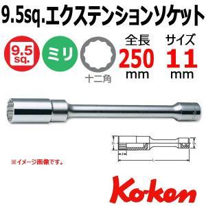 メール便可 コーケン Koken Ko-ken 3/8-9.5 3117M-250-11 エクステンションソケットレンチ 11mm|haratool