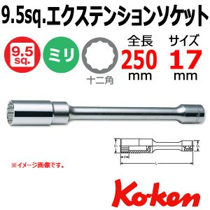 メール便可 コーケン Koken Ko-ken 3/8-9.5 3117M-250-17 エクステンションソケットレンチ 17mm|haratool