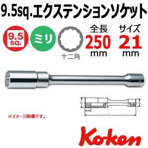 メール便可 コーケン Koken Ko-ken 3/8-9.5 3117M-250-21 エクステンションソケットレンチ 21mm|haratool