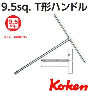 コーケン Koken Ko-ken 3/8-9.5 3715 T型ハンドル haratool
