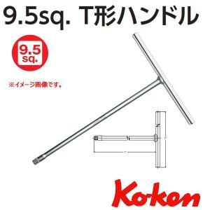 コーケン Koken Ko-ken 3/8-9.5 3715S T型ハンドル haratool