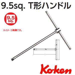 コーケン Koken Ko-ken 3/8-9.5 3715SL T型ハンドル haratool