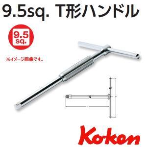 コーケン Koken Ko-ken 3/8 9.5 T型スライディングスピンハンドル 3715SLK|haratool